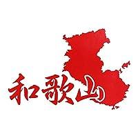 和歌山 カッティングステッカー 幅26cm x 高さ17.3cm レッド
