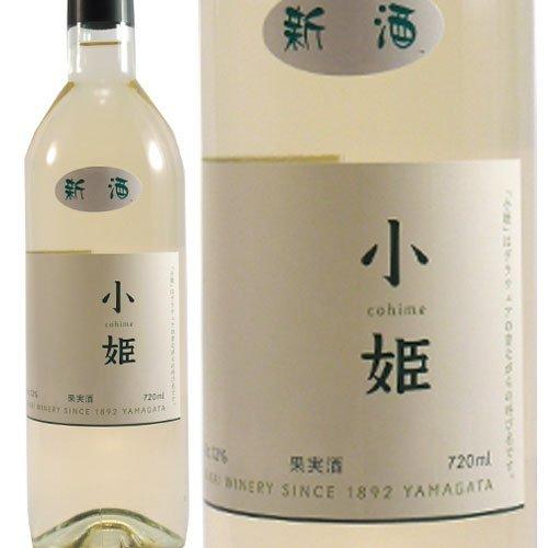 【南陽市:酒井ワイナリー】小姫 白辛口 720ml
