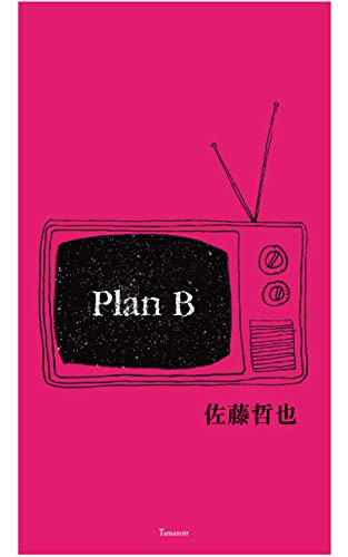Plan B
