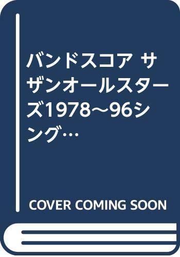 バンドスコア サザンオールスターズ1978~96シングルセレクション (Band score)の詳細を見る