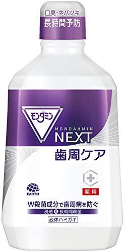 アース製薬 モンダミン NEXT 歯周ケア 1080ml