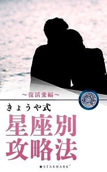 [上田きょうや, スターマーク株式会社]のきょうや式・星座別攻略法~復活愛編~