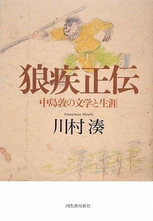 狼疾正伝--中島敦の文学と生涯