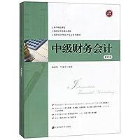 中级财务会计(第4版上海财经大学会计专业系列教材)