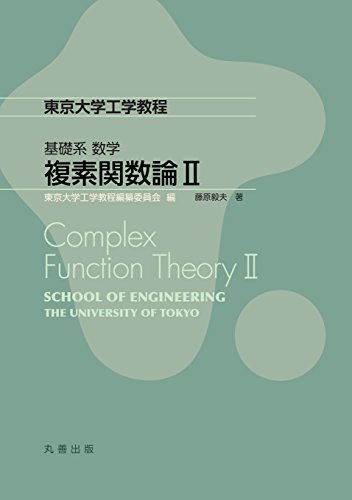 基礎系 数学 複素関数論II (東京大学工学教程)