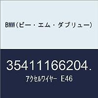 BMW(ビー・エム・ダブリュー) アクセルワイヤー E46 35411166204.