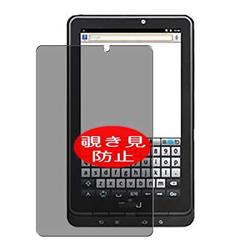 Vaxson - Protector de pantalla de privacidad compatible con FUJITSU Flechas Tab STYLISTIC M350 CA2 de 7 pulgadas, protector de película antiespía [no vidrio templado]