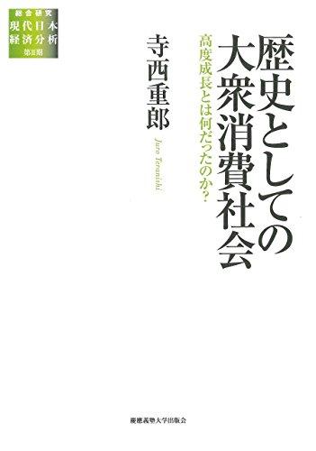 歴史としての大衆消費社会:高度成長とは何だったのか? (総合研究 現代日本経済分析 第Ⅱ期)