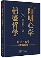 Inamori's Philosophy And Wang Yangming's Philosophy (Chinese Edition)