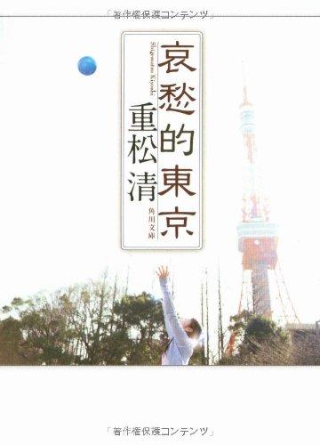 哀愁的東京 (角川文庫)の詳細を見る