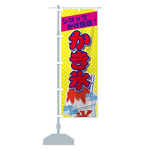 かき氷シロップかけ放題 のぼり旗 サイズ選べます(ハーフ30x90cm 左チチ)