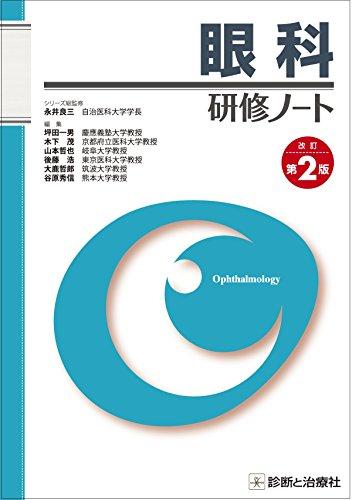 眼科研修ノート 改訂第2版