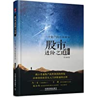 Advanced stock of the Road: a retail self-cultivation (hardcover Collector's Edition) stock(Chinese Edition)