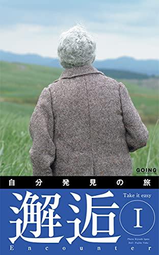 邂逅 Ⅰ: Take it easy (GOING)