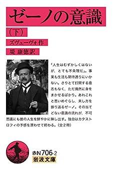 ゼーノの意識 ((下)) (岩波文庫 赤 N 706-2)