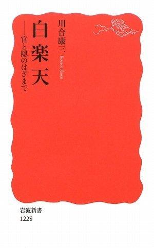 白楽天――官と隠のはざまで (岩波新書)