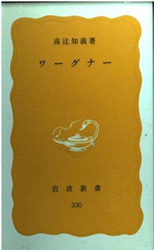 ワーグナー (岩波新書 黄版 330)