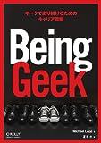 Being Geek ―ギークであり続けるためのキャリア戦略(Michael Lopp)