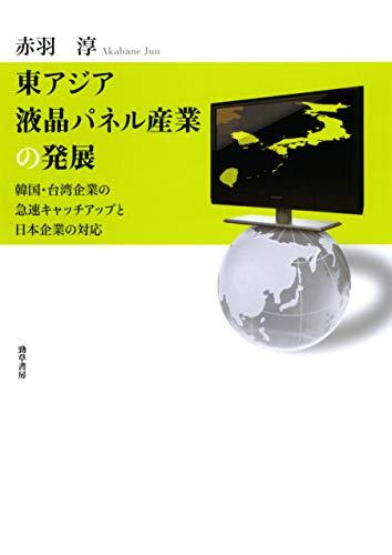 東アジア液晶パネル産業の発展
