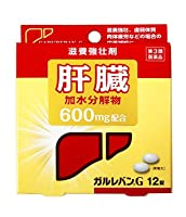 【第3類医薬品】ガルレバンG 12錠 ×8