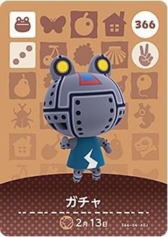 どうぶつの森 amiiboカード 第4弾 ガチャ No.366