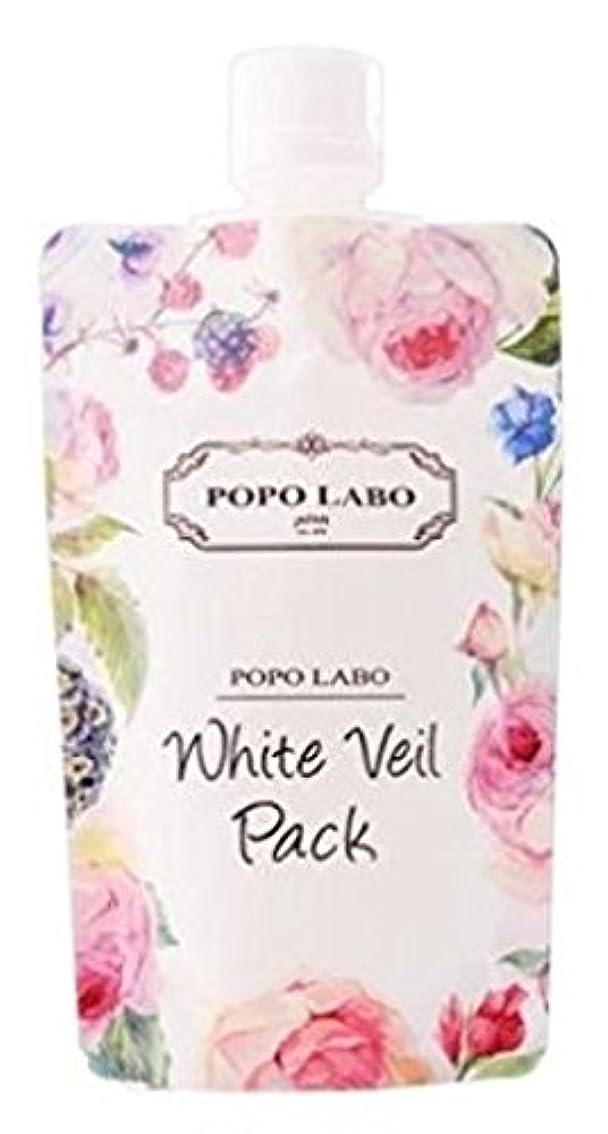 肉の運命的な舌なPOPOLABO/ホワイトヴェールパック 【2個セット】