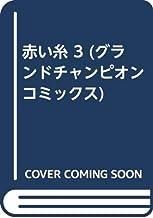 赤い糸 3 (グランドチャンピオンコミックス)