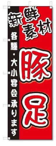 のぼり のぼり旗 豚足(W600×H1800)焼肉・焼き肉