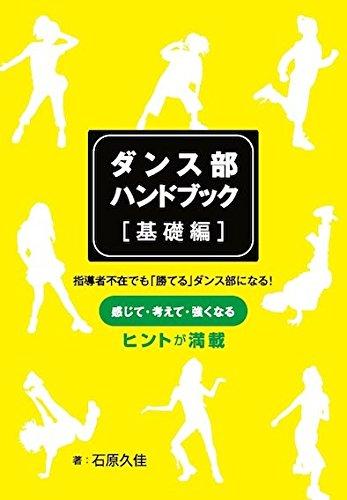 ダンス部ハンドブック基礎編 (ダンスク!/DANSTREET特別編集)