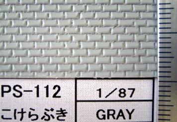 模型材料 パターンシート 屋根材・壁材【こけらぶき・魚りんぶき・板ぶき】 12種類 (PS-112(こけら1/87スケール))