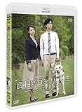 24HOUR TELEVISION ドラマスペシャル2016 盲...[Blu-ray/ブルーレイ]