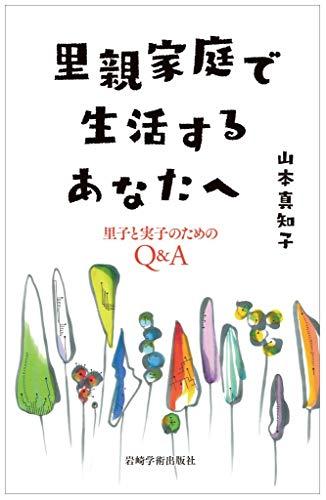 里親家庭で生活するあなたへ―里子と実子のためのQ&Aの詳細を見る