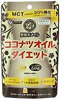 ココナツオイルダイエット60粒(6袋購入価額)ファイン