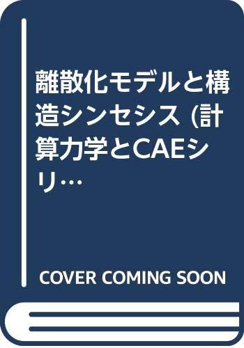 離散化モデルと構造シンセシス (計算力学とCAEシリーズ)の詳細を見る