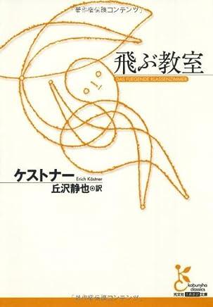 飛ぶ教室 (光文社古典新訳文庫)ケストナー