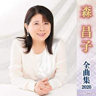 森昌子全曲集2020
