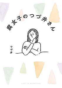 腐女子のつづ井さん 1巻 表紙画像
