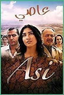 Asi - Tuba Buyukustun (25 DVD) (Turkish (Dubbed Arabic))