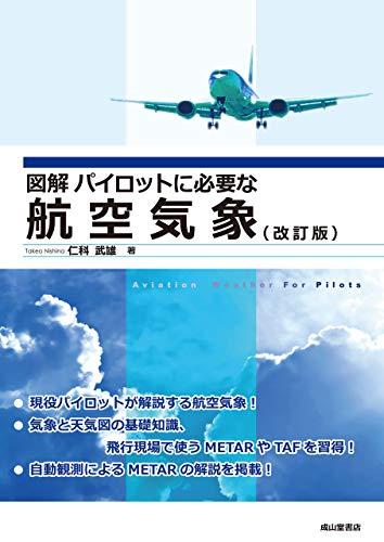 図解 パイロットに必要な航空気象(改訂版)