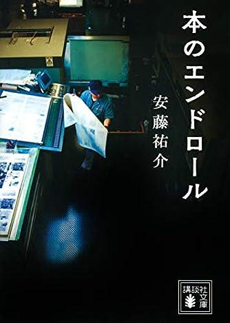 本のエンドロール (講談社文庫)