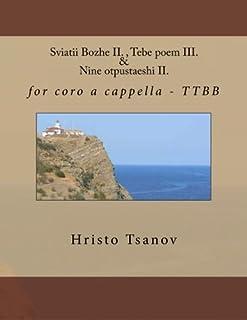 Sviatii Bozhe II., Tebe Poem III. & Nine Otpustaeshi II.: For Coro A Cappella - Ttbb