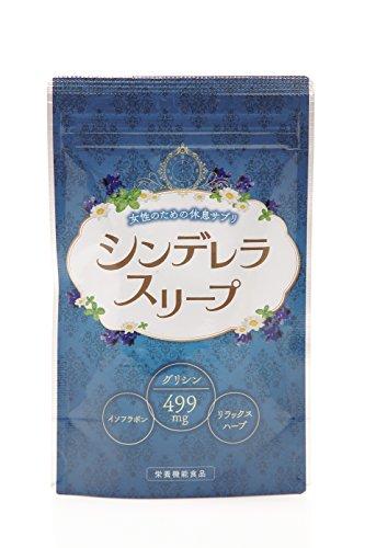 キラリズム シンデレラスリープ 60粒 ( 約30日分 ) 女性専用 おやすみサプリメント