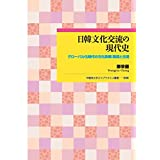 日韓文化交流の現代史 グローバル化時代の文化政策:韓流と日流 (早稲田大学エウプラクシス叢書)