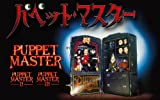"""パペット・マスター1&2&3 Blu-ray""""スリー・パペッツ""""...[Blu-ray/ブルーレイ]"""