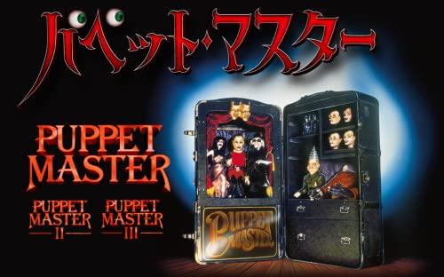 """パペット・マスター1&2&3 Blu-ray """"スリー・パペッツ""""コレクターズBOX 【初回限定生産商品】"""