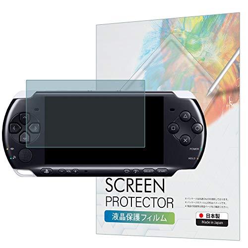 PSP-3000 / PSP-2000 保護フィルムブルーライトカット 指紋防止 気泡防止 抗菌 日本製 【BELLEMOND(ベルモンド)】 PSP32WBLC B0244