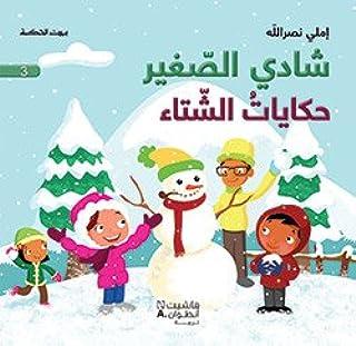 Shadi El Sagheer Hekayat El Sheta' - شادي الصغير - حكايات الشتاء - 3
