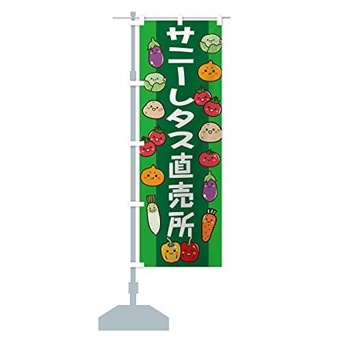 サニーレタス のぼり旗 サイズ選べます(ハーフ30x90cm 左チチ)