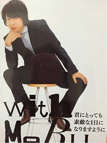 丸山隆平 主演 舞台 『マクベス』公式 【万年 日めくりカレンダー】