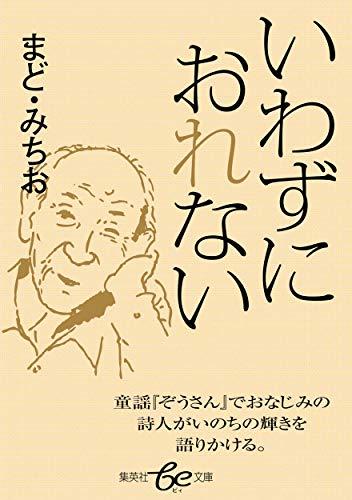 [まど・みちお]のいわずにおれない (集英社女性誌eBOOKS)